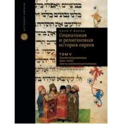 фото Социальная и религиозная история евреев. Том 5. Раннее Средневековье (500-1200). Власть и религиозная полемика