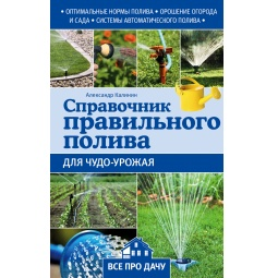 фото Справочник правильного полива для чудо-урожая