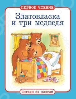 Слоговое чтение с очень крупным шрифтом поможет вашему ребенку научиться читать самостоятельно. А чудесные сказки и красочные иллюстрации сделают первое чтение интересным и увлекательным! Для дошкольного и младшего школьного возраста.