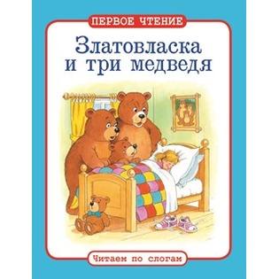 Купить Златовласка и три медведя
