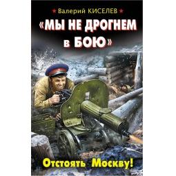 Купить «Мы не дрогнем в бою». Отстоять Москву!
