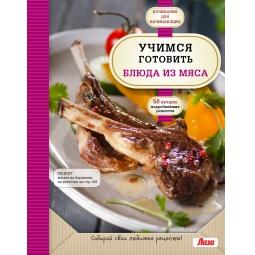 фото Учимся готовить блюда из мяса