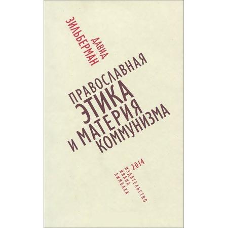 Купить Православная этика и материя коммунизма
