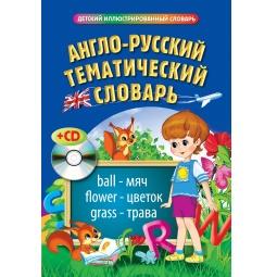 Купить Англо-русский тематический словарь (+ CD)