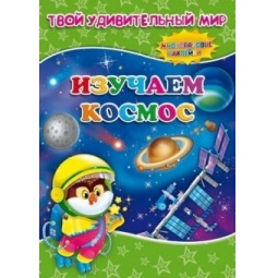 фото Изучаем космос. Книжка с многоразовыми наклейками