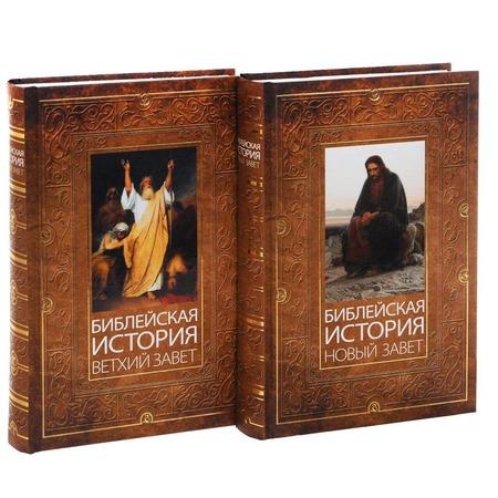 Купить Библейская история Ветхого и Нового Завета. Комплект из 2 книг