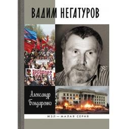 Купить Вадим Негатуров