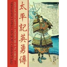 фото Предания о доблестных самураях, или Повесть о великом умиротворении
