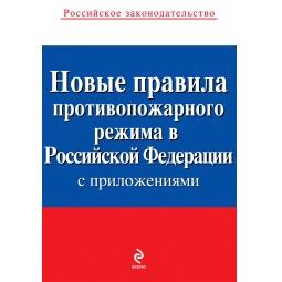 Купить Новые правила противопожарного режима в Российской Федерации (с приложениями). Текст с изменениями и дополнениями на 2014 год