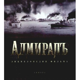 Купить Адмиралъ. Энциклопедия фильма