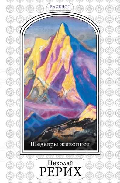 Блокноты. Тетради Эксмо 978-5-699-77356-5 Шедевры живописи. Николай Рерих. Блокнот