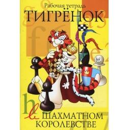 фото Тигренок в шахматном королевстве. Рабочая тетрадь