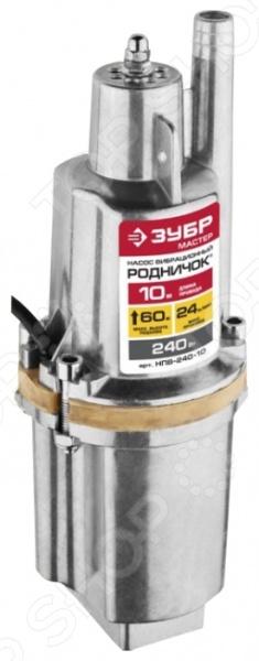 Насос вибрационный погружной Зубр НПВ-240-16Насосы бытовые<br>Насос вибрационный погружной Зубр НПВ-240-16 предназначен для забора для чистой воды из колодцев, скважин и подачи в систему водопровода для полива, а также технического и бытового использования. Допустимая температура жидкости 35 C. Максимальный размер пропускаемых частиц составляет 2 мм. Устанавливается в вертикальном положении. Длина кабеля 16 метров.<br>
