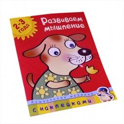 Купить Развиваем мышление (для детей 2-3 лет) (+ наклейки)