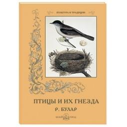 Купить Птицы и их гнезда. Р. Булар
