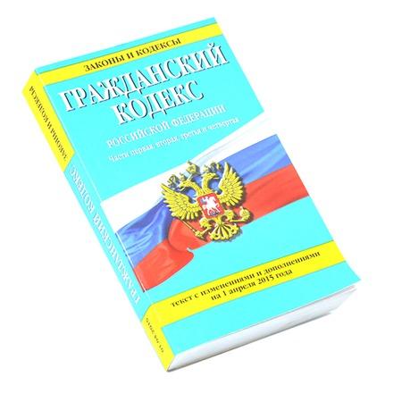 Купить Гражданский кодекс Российской Федерации. Части первая, вторая, третья и четвертая .Текст с изменениями и дополнениями на 1 апреля 2015 г.