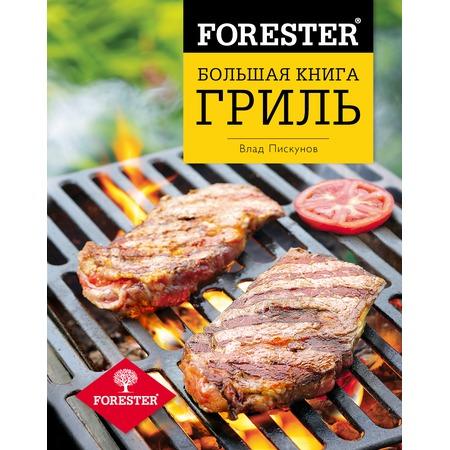 Купить Forester. Большая книга. Гриль