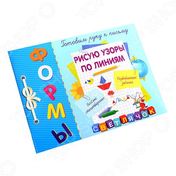 Рисую узоры по линиямОбучение письму<br>Прописи с необычной концепцией. Выполняя задания, ребенок будет рисовать узоры и картинки по линиям, тренируя руку, развивая мелкую моторику, запоминать веселые стихи, повторять цифры. Когда же все задания будут выполнены, можно отрезать использованные страницы и у ребенка останется чудесная книжка с яркими картинками и забавными стихами.<br>