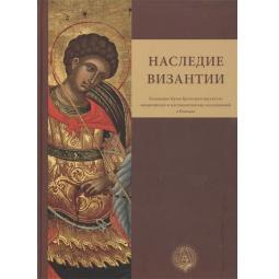 Купить Наследие Византии. Коллекция Музея Греческого института византийских и поствизантийских исследований в Венеции