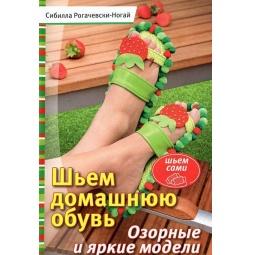 Купить Шьем домашнюю обувь. Озорные и яркие модели