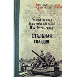 Купить Стальная гвардия