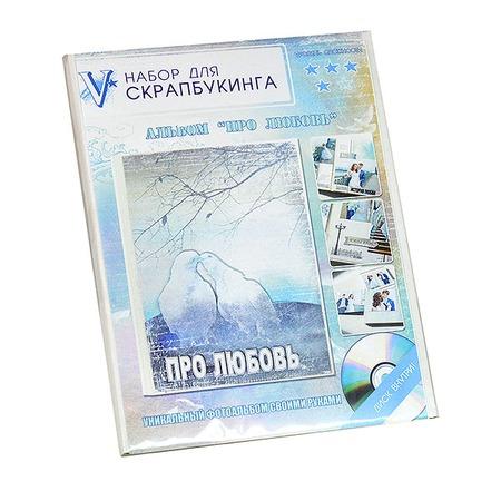Купить Набор для создания альбома Елена Виноградова «Про любовь»