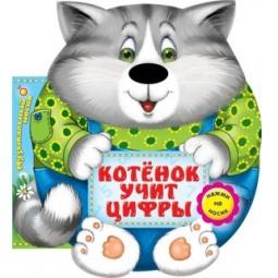 фото Книжка музыкальная Азбукварик «Котенок учит цифры»