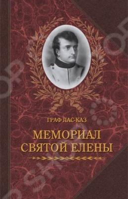 Мемориал Святой Елены - культовая книга, в свое время потрясшая современников, - дневник, который вел граф Лас-Каз, последовавший за Наполеоном в изгнание на остров Святой Елены. Лас-Каз день за днем записывал все, что делал и говорил император. Часть дневника продиктована самим Наполеоном. Впервые МЕМОРИАЛ вышел после смерти Наполеона в 1822-1823 годах и сразу же стал бестселлером. Почти все историки, как бы они ни оценивали Наполеона и его роль в построении европейской цивилизации, цитируют эту книгу, - поистине бесценную для тех, кого интересует французский император и его время. В России книга увидела свет почти через 200 лет! Она вышла в издательстве Захаров в 2010 году.