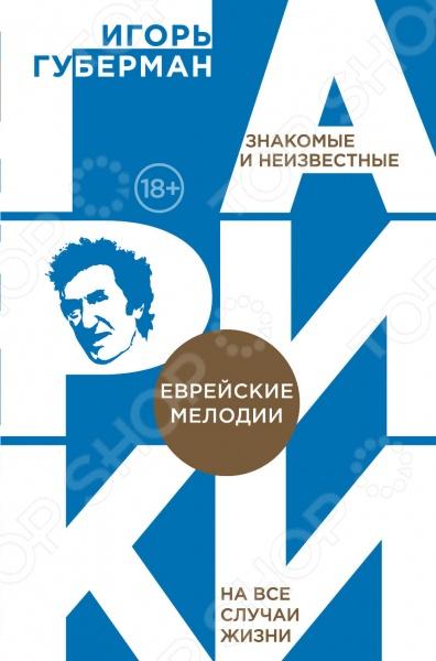 Еврейские мелодииРусская поэзия советского периода (1917-1991)<br>В новом сборнике Игоря Губермана Мои еврейские мелодии собраны искрометные и неизменно ироничные гарики о евреях. Каждая мелодия имеет свое неповторимое звучание ведь Губерман умелый музыкант, ему подвластны и тамбурин, и арфа, и серебряные трубы. Иудейскую ноту автор слышит везде: и в хрусте рублей, и в звоне копейки.<br>