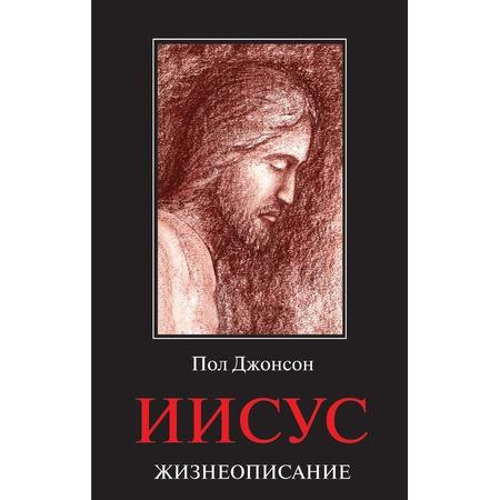 Купить Иисус. Жизнеописание