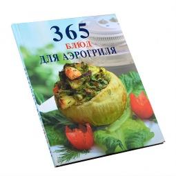 Купить 365 блюд для аэрогриля