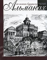 На память будущему. АльманахКультурология<br>Статьи вошедшие в Альманах, призваны вызвать интерес у самого широкого круга читателей. Темы, рассматриваемые в статьях, - благотворительность и милосердие, москвоведение, проблемы науки, забытые и малоизвестные страницы истории, яркие личности оставившие значимый след в истории России, культурное наследие во всем его многообразии - архитектура, живопись, музыка, литература.<br>