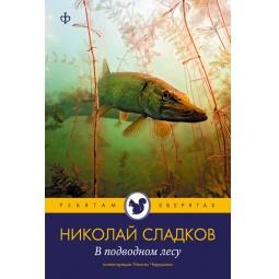 фото В подводном лесу