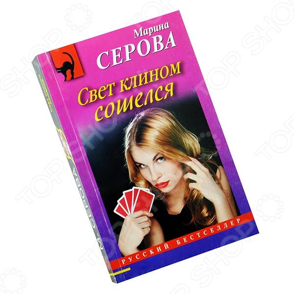 Российские авторы женской детективной прозы: Р - Я Эксмо 978-5-699-68020-7 российские авторы женской детективной прозы р я эксмо 978 5 699 68020 7