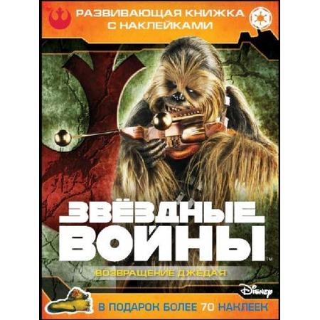 Купить Звездные войны: Эпизод VI - Возвращение джедая. Развивающая книжка с наклейками