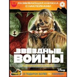 фото Звездные войны: Эпизод VI - Возвращение джедая. Развивающая книжка с наклейками