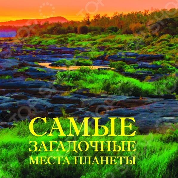 Эта уникальная книга о самых невероятных местах Земли. Откройте ее и разгадайте тайну замка Дракулы, опуститесь на дно Марианской впадины и взгляните на озера, проклятые самой природой, прочтите легенду Лох-Несского чудовища , взгляните на мир с непокорной Фудзиямы и узнайте, почему на нее не взбираются дважды.. .Читайте, вдохновляйтесь и путешествуйте.
