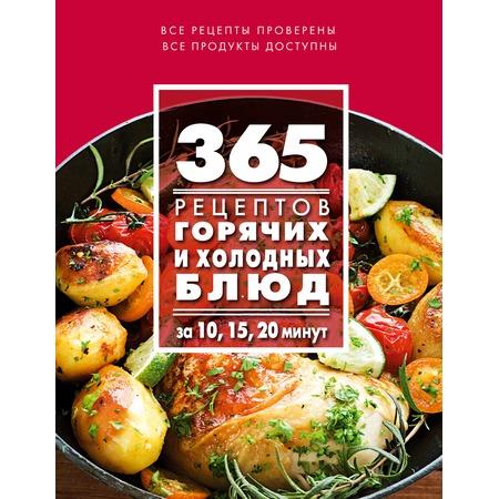 Купить 365 рецептов горячих и холодных блюд. За 10, 15, 20 минут