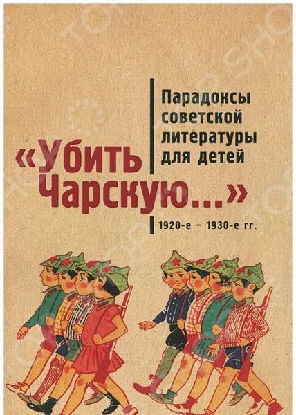 Убить Чарскую. Парадоксы советской литературы для детей 1920-1930 гг.Литературоведение<br>Убить Чарскую, несмотря на ее женственность и мнимую воздушность, было не так легко , - этот оксюморон из известного доклада С.Я.Маршака на Первом Всесоюзном съезде советских писателей отражает одну из важных особенностей советского взгляда на творчество для детей; именно он задал основное направление дискуссии на семинаре Убить Чарскую... : этические и поэтические парадоксы советского творчества для детей 1920-е - 1930-е гг. , который проходил 3 и 4 сентября 2009 г. в Институте русской литературы РАН Пушкинский Дом . Предлагаемый сборник содержит статьи участников семинара и включает следующие разделы: Общие проблемы , От предыстории к истории , Топосы и жанры , Недетские писатели для детской литературы , Детская литература: историческая антропология и медиальные аспекты изучения .<br>