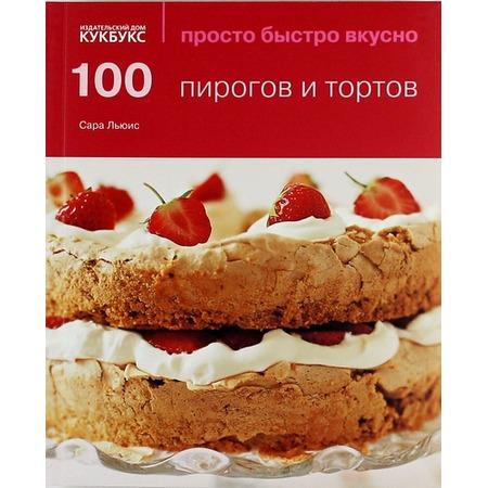 Купить 100 пирогов и тортов