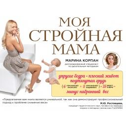 Купить Моя стройная мама