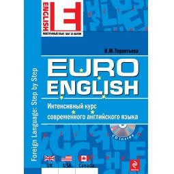 Купить EuroEnglish. Интенсивный курс современного английского языка (+CD)