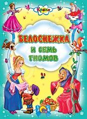 Белоснежка и семь гномовСказки для малышей<br>Красочные веселые книжки небольшого формата обязательно привлекут внимание малыша. Кроме того, их всегда можно взять с собой! Для чтения родителями детям.<br>