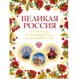 Купить Великая Россия. Все города от Калининграда до Владивостока