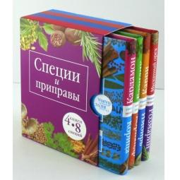 Купить Специи и приправы. Комплект из 4-х книг