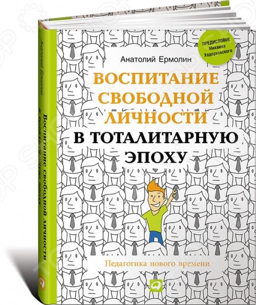 Воспитание свободной личности в тоталитарную эпоху. Педагогика нового времениОбщая педагогика<br>Независимая, самодостаточная, гармонично развитая личность гражданина основа процветания государства, считает Анатолий Ермолин, один из руководителей молодежного движения Новая цивилизация и основанного Михаилом Ходорковским лицея-интерната Подмосковный . Но как воспитать такого человека Чему и как учить детей и молодежь Автор книги делится с читателями уникальным опытом своей воспитательной работы и анализирует плюсы и минусы российской и мировой педагогики. В методическом разделе книги Анатолий Ермолин дает учителям и родителям практические рекомендации по воспитанию свободной личности в современных российских условиях.<br>