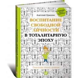 Купить Воспитание свободной личности в тоталитарную эпоху. Педагогика нового времени