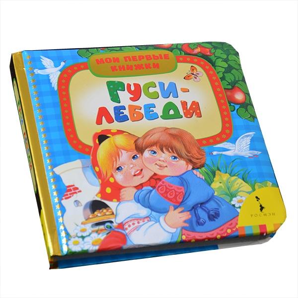 Сказки для малышей Росмэн 978-5-353-06524-1