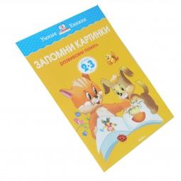 Купить Запомни картинки (для детей 2-3 лет)