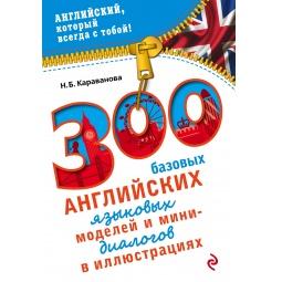 Купить 300 базовых английских языковых моделей и мини-диалогов в иллюстрациях